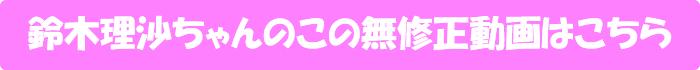 鈴木理沙【放課後に、仕込んでください ~そんなに観られると恥ずかしい~】の無修正動画はこちら
