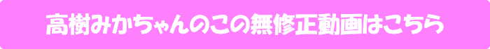 高樹みか【Debut Vol.61 ~Gカップ巨乳ガールの無毛マンコに中出し~】の無修正動画はこちら