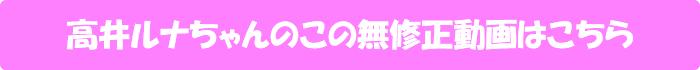 【無修正】高井ルナの無修正動画が流出!『本能のまま濃厚に絡み合うハーフ美少女の痙攣絶頂4本番』の動画はこちら