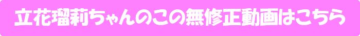 立花瑠莉【ヌルテカ痴女の猛烈交尾】の無修正動画はこちら