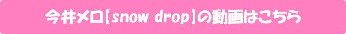 今井メロ【snow drop】の動画はこちら