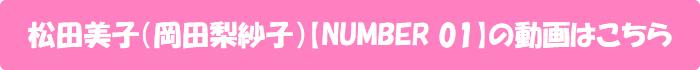 松田美子(岡田梨紗子)【NUMBER 01】の動画はこちら