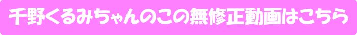 千野くるみ【コンドームの試着、できますよ!~ついでに私に試乗してください!~】の無修正動画はこちら