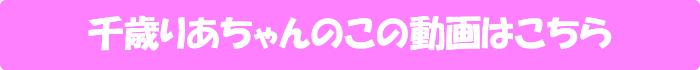 千歳りあ【オタクだけど脱いだらびっくり リアル2次元Jcup爆乳 りあちゃんAVデビュー!】の動画はこちら