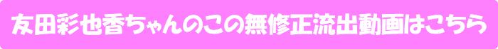 【無修正】友田彩也香の無修正動画が流出!『即ハメを哀願する美人客殺到の媚薬入りハンドオイルエステ』の動画はこちら
