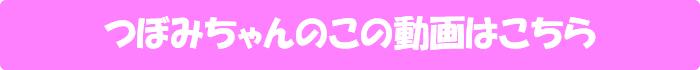 つぼみ【焦らしの天才セラピスト 亀頭だけマ○コ吸引寸止め性感マッサージ 我慢限界の超硬チ○ポをネットリ骨抜きピストン】の動画はこちら
