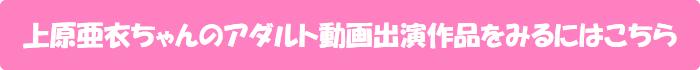 上原亜衣ちゃんのアダルト動画出演作品をみるにはこちら