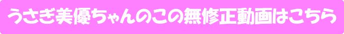 うさぎ美優【極上泡姫物語 Vol.57】の無修正動画はこちら