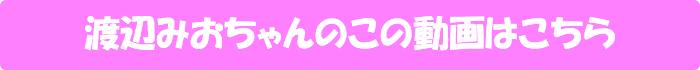 渡辺みお【爽やか現役女子大生ウキウキ腰振り騎乗位で初めてのナマ中出し】の動画はこちら