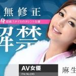 【無修正】麻生希【女熱大陸 File.045】の画像と感想・レビュー