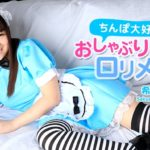 【無修正】希咲良【ちんぽ大好きおしゃぶりロリメイド】の画像と感想・レビュー