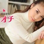 【無】清水愛梨(しみずあいり)【恋オチ ~花嫁修業中の美微乳~】の画像と感想・レビュー