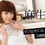 【無修正】麻生希【タフなオメコに3連続中出し】の画像と感想・レビュー