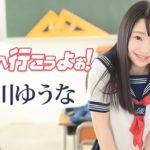 【無修正】姫川ゆうな【学校へ行こうよぉ~】の画像と感想・レビュー
