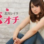 【無修正】北川レイラ【恋オチ ~小動物系女子大生はテレやさん~】の画像と感想・レビュー