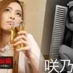 【無修正】咲乃柑菜【THE 未公開 〜恥じらいお漏らし大作戦4〜】の画像と感想・レビュー