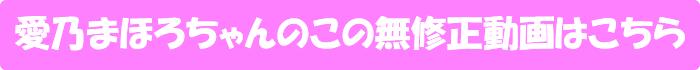 愛乃まほろ【はちきれんばかりのキューティダイナマイト】の無修正動画はこちら
