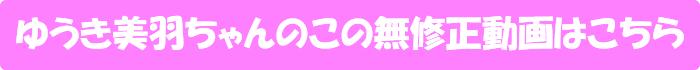 ゆうき美羽【元教え子とヤっちゃた件~当時と変わらぬエロ巨乳を鷲掴み~】の無修正動画はこちら