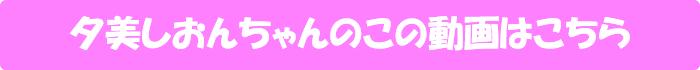 夕美しおん【新人NO.1STYLE 夕美しおんAVデビュー】の動画はこちら